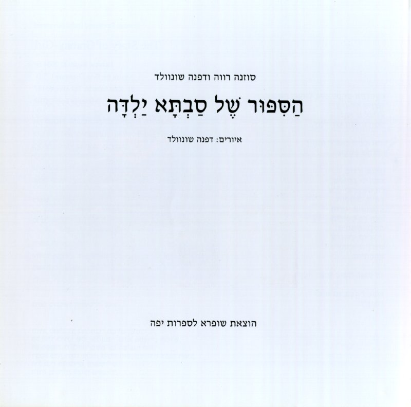 Holocaust book